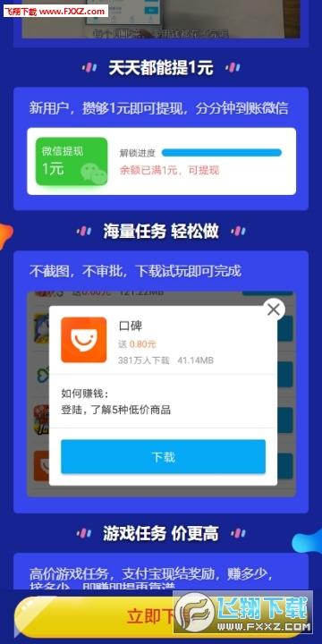 aso体验官网app手机版