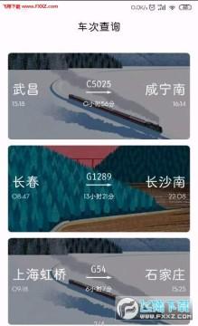车次查询app官方最新版
