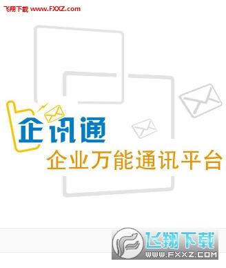 企讯通app安卓手机版