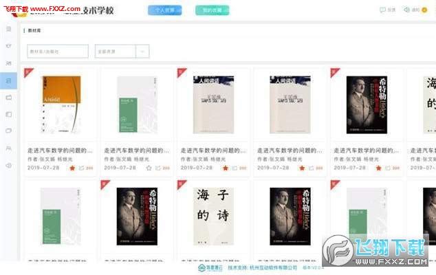 特思博云平台app官方最新版