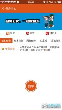 财宝赚app官方正式版