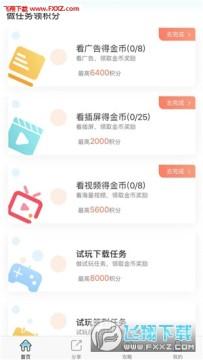 元宝猫app官方安卓版