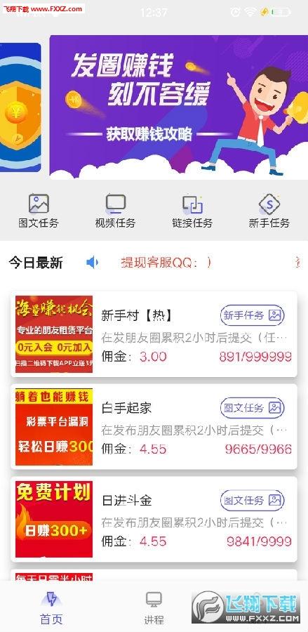微米赚发圈app官方邀请码