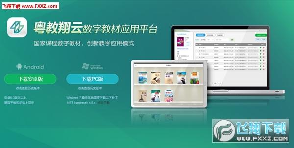 粤教翔云数字教材应用平台电脑版