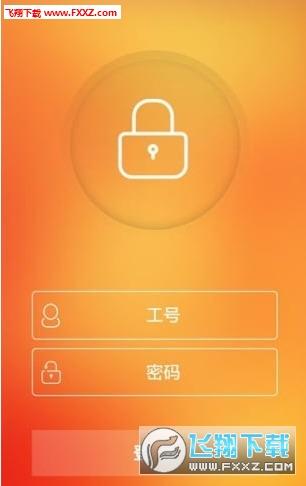 平安e行销app官方版