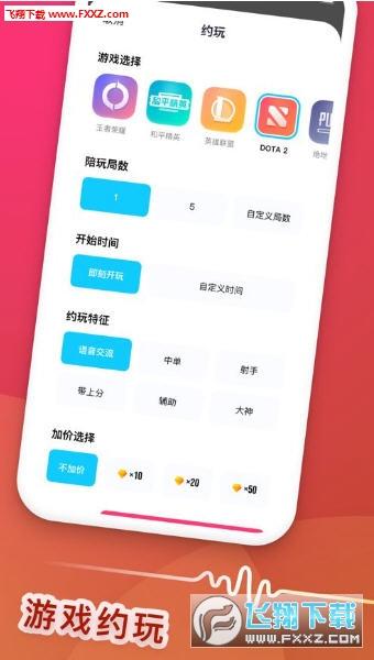蜜语app安卓版