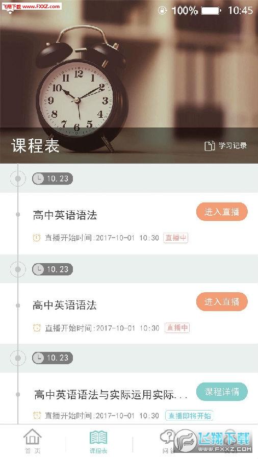 成都数字学校卓鹿app官网版