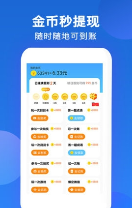 唐僧打卡app官方安卓版