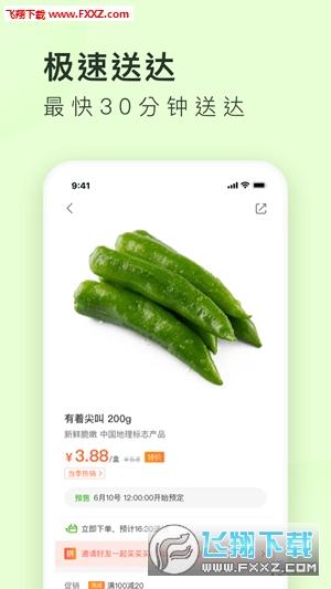 美团买菜app手机版