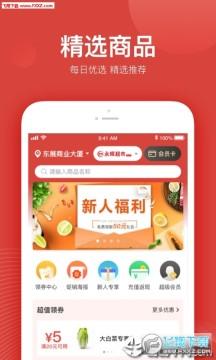 永辉买菜2020最新官方app