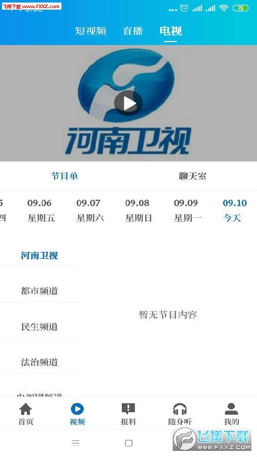 河南大象新闻客户端app