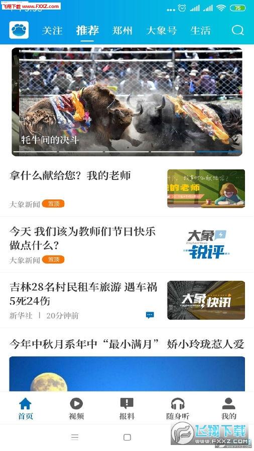 大象新闻苹果版客户端