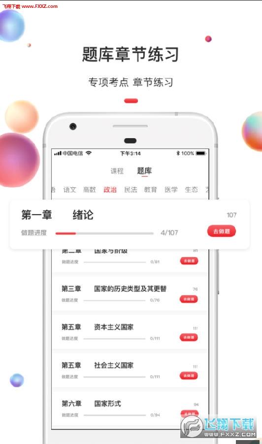 专升本app官方最新版