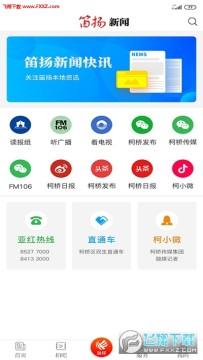 柯桥空中课堂2020最新学习app