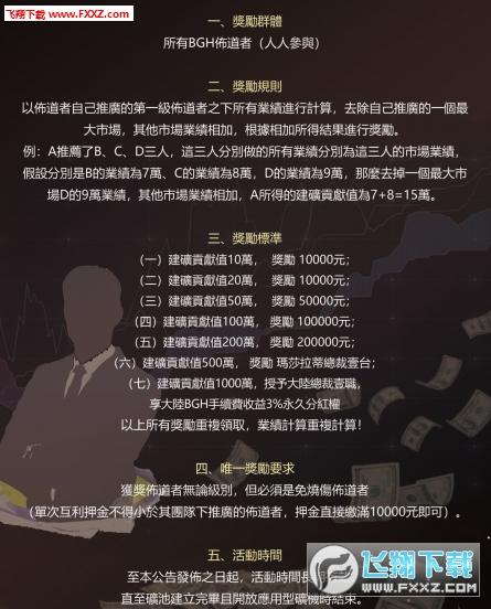 BGH宝福瑞app官网版