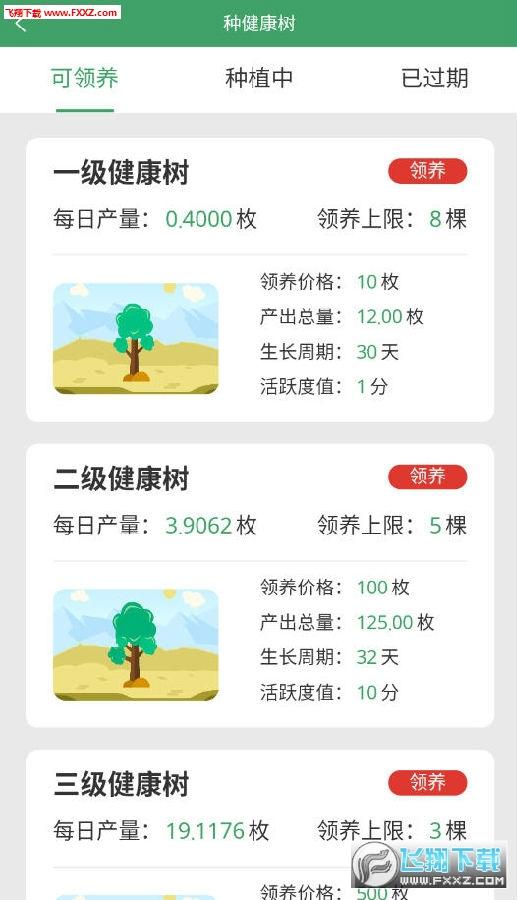 健康树app官网正式版