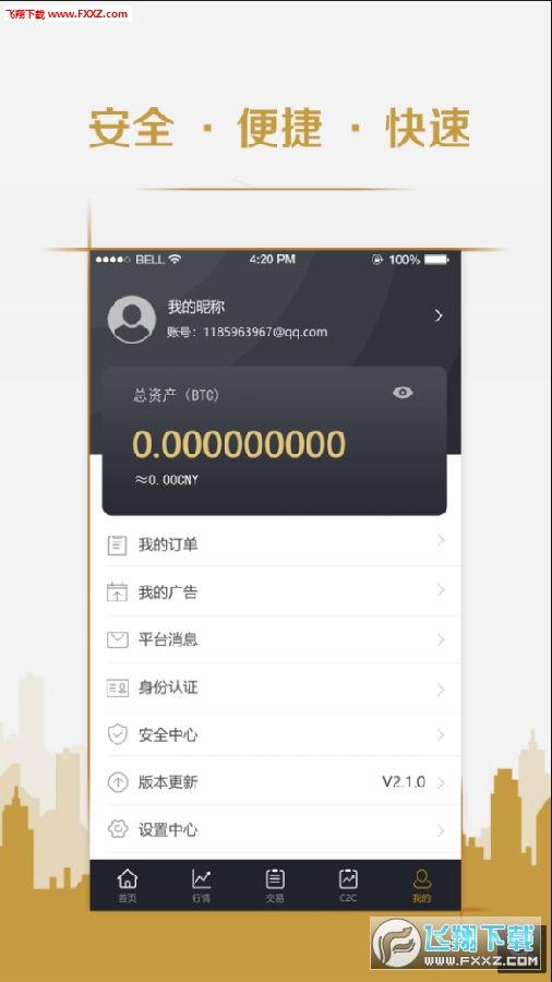 太空币app虚拟交易所版
