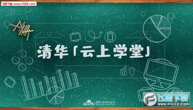 清华云上学堂app