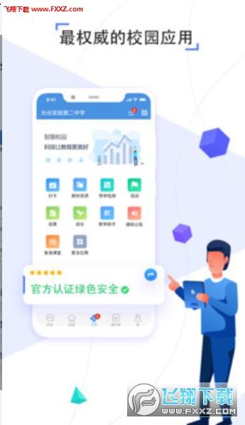 东阳教育资源公共服务平台