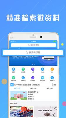 浙江微课网学生端注册学习app