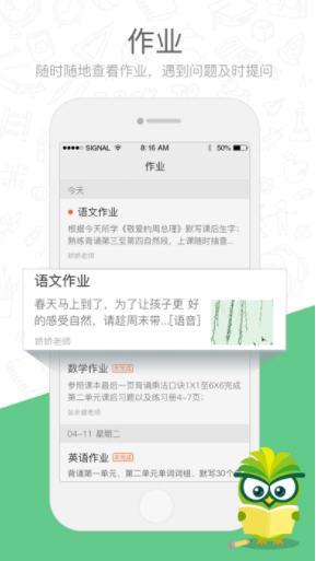 2020衡水湖城云课堂官网版