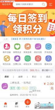 闲赚宝app官方邀请码