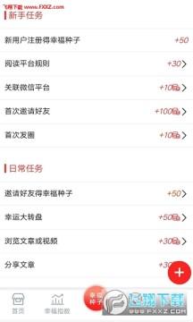 513成就幸福app官网正式版