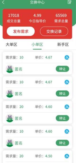 健康树答题币圈平台app