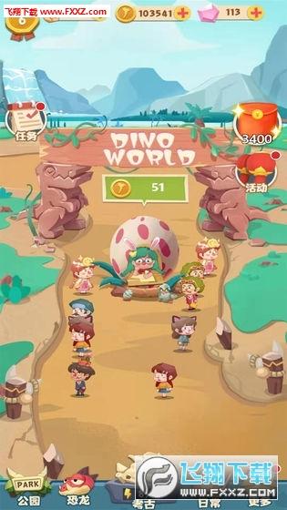 天天养恐龙红包版游戏app