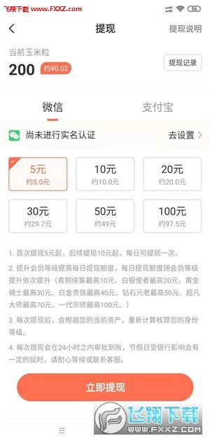 玉米粒红包版app官网版