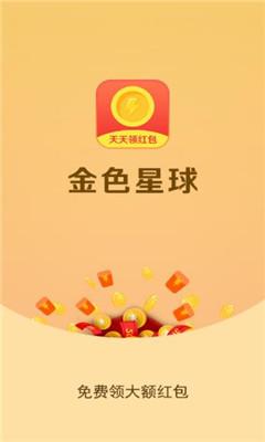 金色星球红包共享平台app
