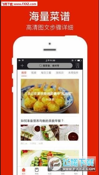 香哈菜谱appios最新版