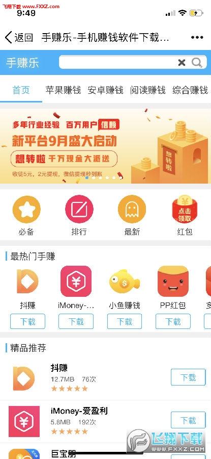手赚乐app官网安卓版