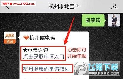 杭州健康码登记平台