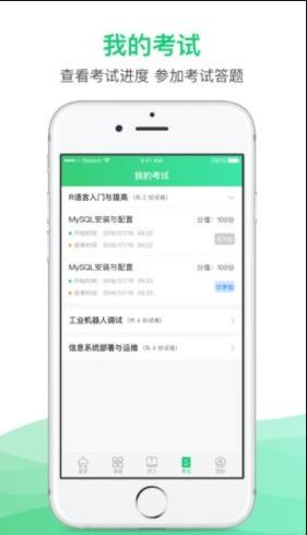 2020锡慧在线名师课堂app手机官方版