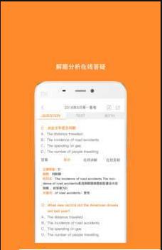 英语四级题库app2020官方版