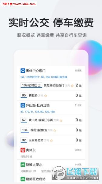我的南京app官方版