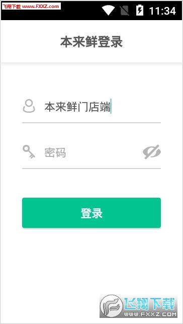 本来鲜app官网最新版