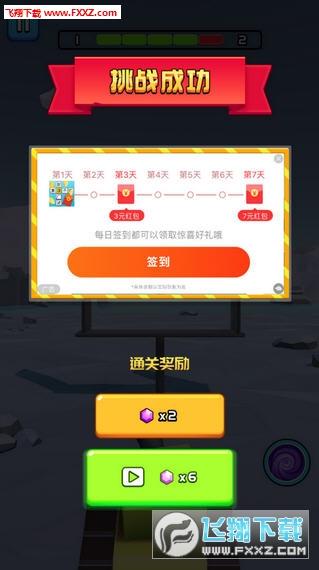 球球冲击游戏领红福利app