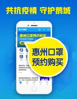 惠州口罩预约购买平台官方不能