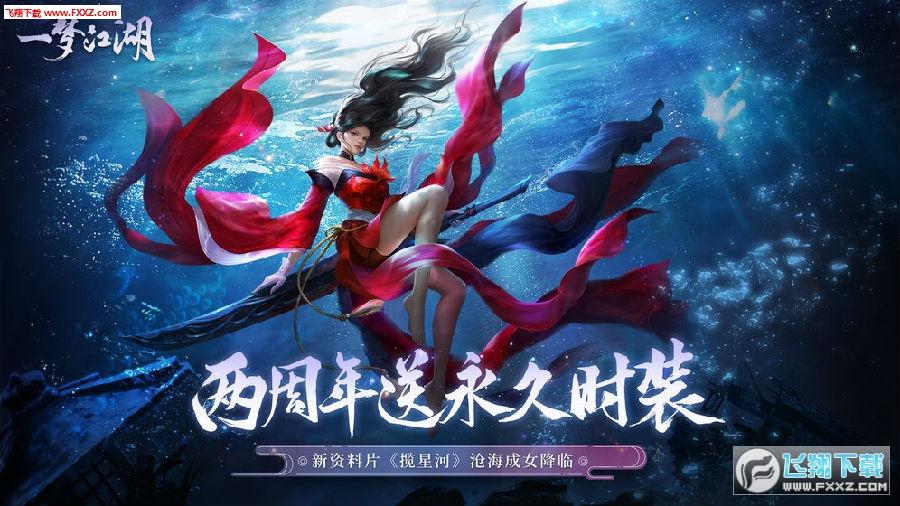 一梦江湖2020最新安卓版