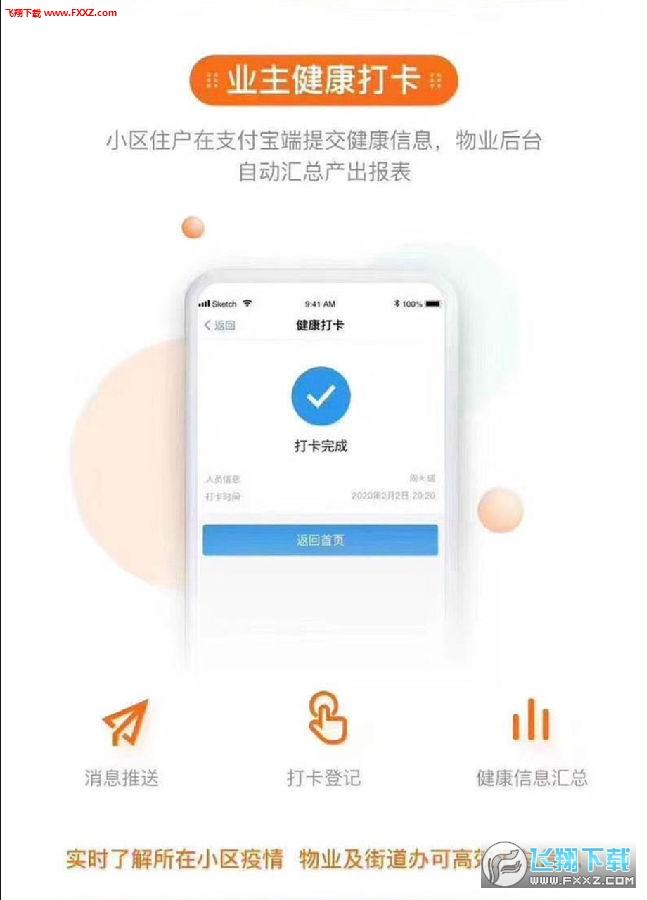 阿里支付宝社区智能防疫app