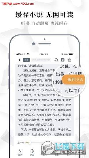 空壳小说追书神器app