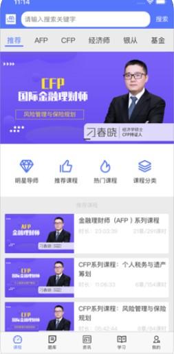 人人云课堂app官方版