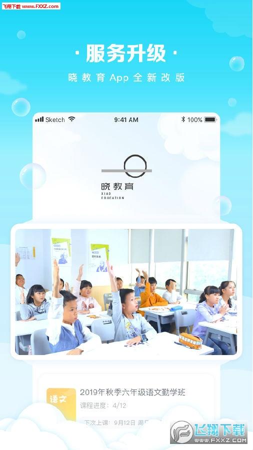 晓教育学生端app官网版