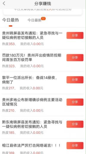 58本地版分享文章赚钱app官网版