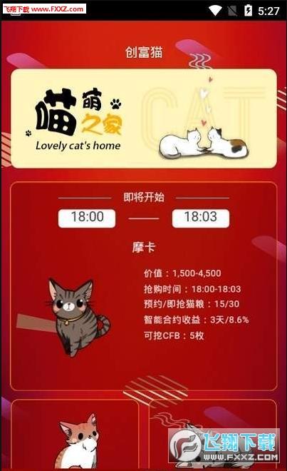 创富猫app线上养殖赚钱版