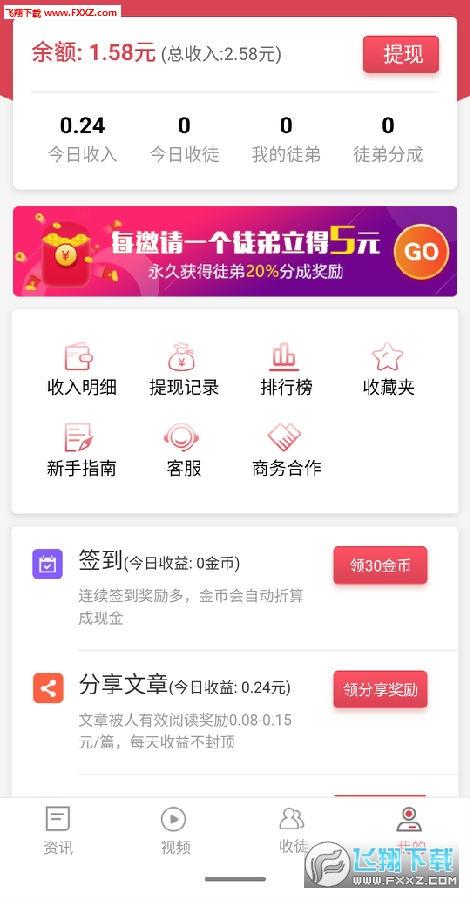阅资讯赚钱app最新版