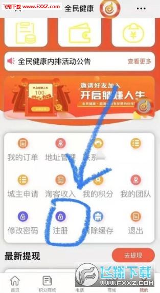 全民健康app官网正式版
