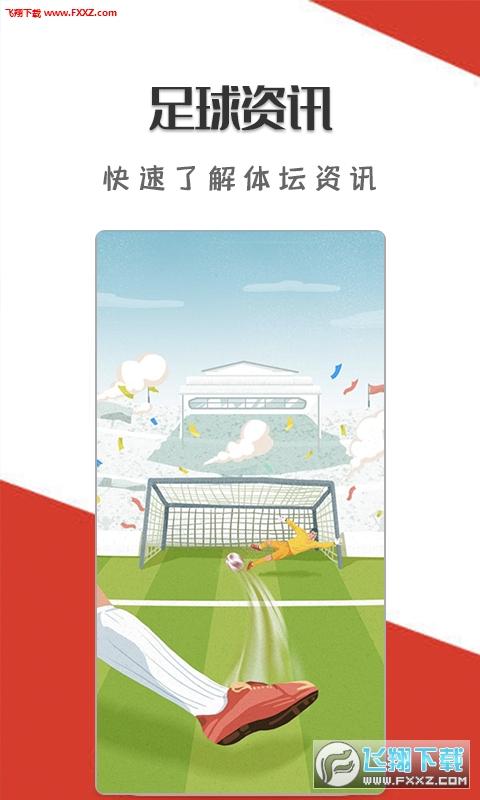足球圈2020最新app